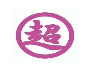 慶應大学病院研修医18人が新型コロナに集団感染なんと40人で会食病院「許されぬ行為」 #Fラン |  医師免許剥奪は最低限やれよ