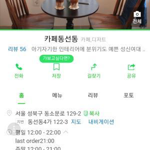 カフェ巡り①동선동카페/ドンソンドンカフェ(誠信女大入口)