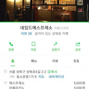 カフェ巡り②NAMED ESPRESSO/네임드에스프레소(漢城大入口駅/城北洞)