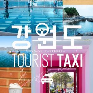 ソウルからサクッとKTXで江陵1泊2日旅行【3】江陵 外国人専用観光タクシー