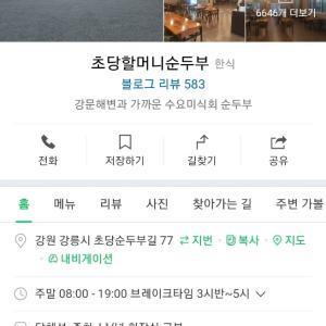 ソウルからサクッとKTXで江陵1泊2日旅行【7】초당순두부마을/草堂スンドゥブマウル