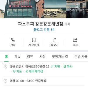 ソウルからサクッとKTXで江陵1泊2日旅行【8】강문해변/ガンムン海岸のおすすめカフェ♪