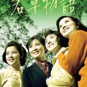 映画「若草物語」日活が誇る四大女優の共演(^。^)