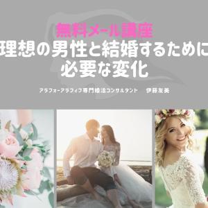 【NEW】理想の男性と結婚するために必要な変化(無料メール講座)