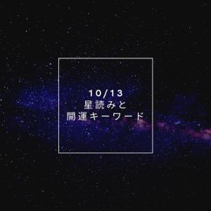 2020/10/13の星読みと開運キーワード