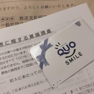 NHKの世論調査に選ばれた☆*:.。. o