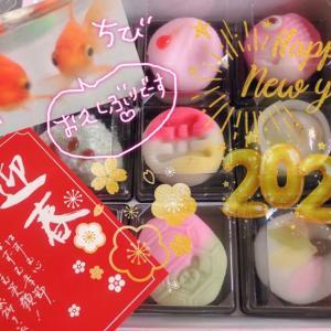 2021謹賀新年☆*:.。. o