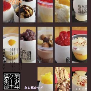 ☆ポスター