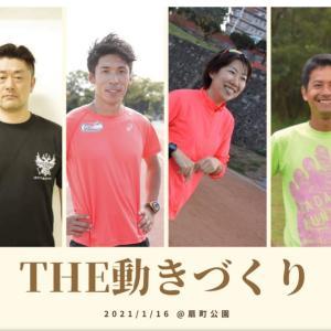 THE動きづくり#2 by 45歳からのフルマラソン挑戦