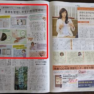 本日発行 西広島タイムスに掲載中!