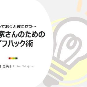【女性大家さんの会】第88回エレガントオーナーズ ゲスト:仲島えみこさん