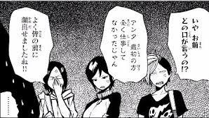 【言論弾圧】社民党・伊是名夏子がヤフコメの誹謗中傷にブチギレ「ヤフーは管理できないならニュースのコメント欄を廃止してください」