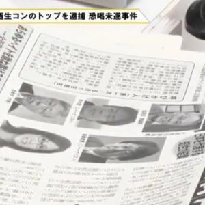 【改めまして】関西生コン機関紙に、香山リカ、青木理などが顔写真入りで載っている→ネット民「ずぶずぶ!何故にマスゴミ報道しない!」