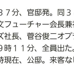 【悲報】香山リカ「ランサーズ取引先に昨日まであった内閣府の文字が消える!」→消したのは2019年8月→なぜ確認しないのかwww