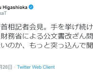 【森友学園】朝日新聞・東岡徹「安倍首相記者会見。手を挙げ続けたが当たらなかった。公文書改ざん問題、なぜ再調査をしないのかもっと突っ込んで聞きたかった」