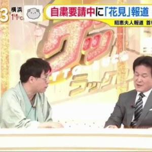 【動画】昭恵夫人の花見について・辛坊治郎「写真がいつ撮られたかなぜ確認しない?自粛前なら問題ない。一緒に写る芸能人に聞けばいい。なぜ彼らの顔を隠す?」