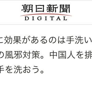 【差別ニダ】朝日新聞「感染者への差別的言動、本人の落ち度や責任感の欠如の表れと捉え不当な扱いをするのはおかしい」