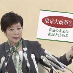 【東京都知事選】小池百合子都知事、都知事選 についての会見、立候補を正式に表明