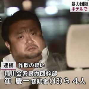 【在日韓国人犯罪】顔を覚えていた!3年前の恐喝事件で韓国籍の男逮捕!現金500万円を脅し取った疑いで!