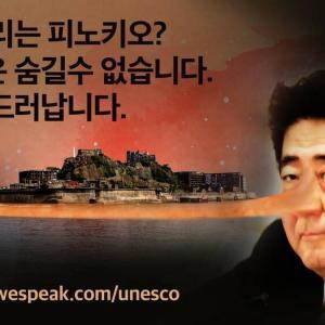 【徴用工詐欺】VANK「日本の強制徴用歪曲を批判するポスターに海外からも賛同する声!SNSなどでも拡散される!」→海外在住韓国人だろ?