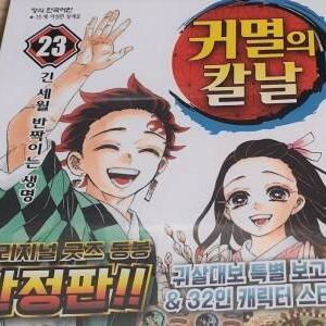 【NoJapan】「鬼滅の刃」販売数が過去最多!低迷する韓国漫画界の救世主に!韓国ネット「日本が最高!韓国のはつまらない」