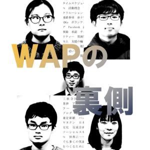 連載企画「WAPの裏側」スタート!