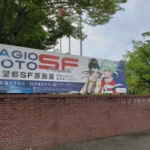 萩尾望都SF原画展/山梨県立美術館に行ってきました♪その1