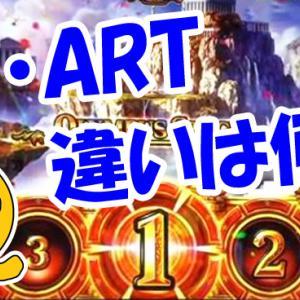 【スロット】AT・ART・RTの違いは何?わかりやすく簡単に解説