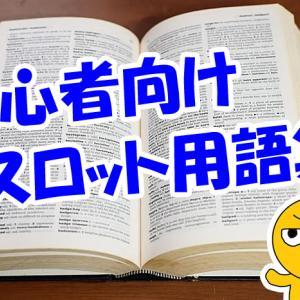 【スロット用語集】初心者向けにわかりやすく解説!