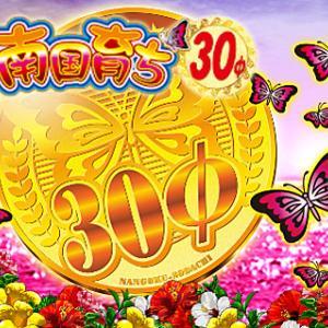 【南国育ち-30】天井恩恵・やめどき・朝一リセットまとめ