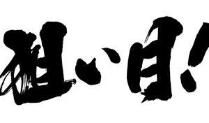 スロットハイエナ・天井狙いの狙い目・やめどき一覧【あいうえお順】