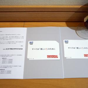ユニバーサルE様、山陰合同銀行様、第一交通様、日本紙パルプ商事様から優待が到着