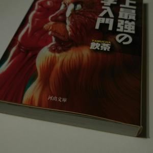鑑 00208