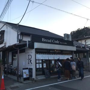 極楽寺駅から鎌倉に行く途中、見つけたパン。おいしかった~