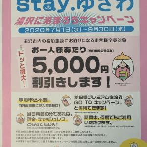 宿泊料5,000円補助が始まります。