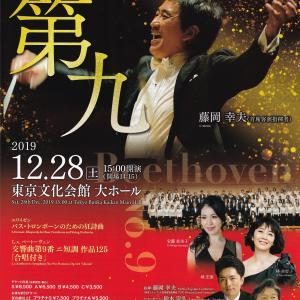 第九のシーズンです♪♪ 東京シティフィル於:東京文化会館大ホール
