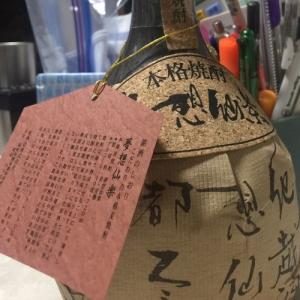 太宰府発の焼酎「夢想仙楽」を父の日プレゼントに頂きました!!