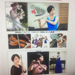 管楽器ならフルートが一番!!♬♬西荻窪の音楽教室で無料体験♬