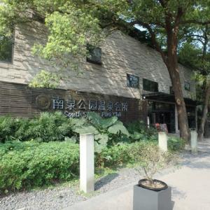 重慶南温泉 南泉公園温泉会所 その2(入浴)