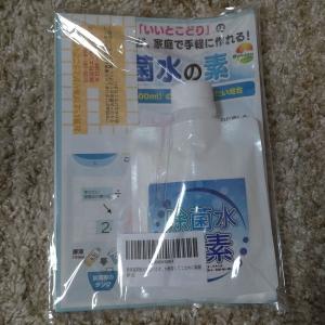 ウィルス対策は次亜塩素酸水、消臭も!