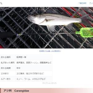 魚の写真がたまったのでまとめて図鑑作成中