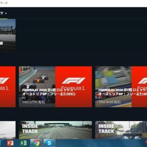 F1開幕が楽しみww