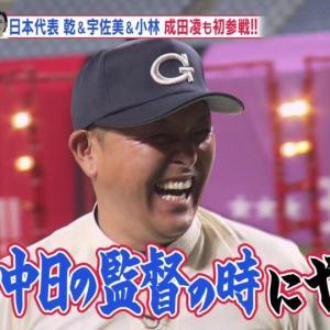 【悲報】石橋貴明さん、谷繁元信さんにとんでもない暴言を放つ
