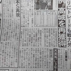 横浜DeNA 高城を再獲得か