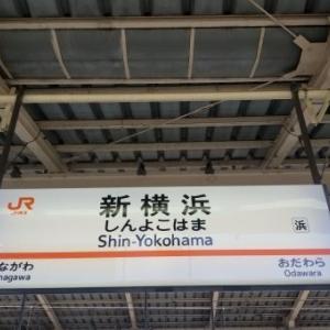 新横浜とかいう最強の町