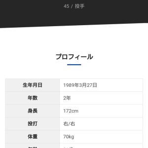 【?報】DeNAのホームページに楽天福山【表記ミス?】