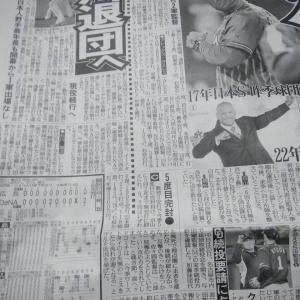 DeNA石川雄洋、退団へ ベイ一筋16年 34歳日本人野手最年長 現役続行目指す