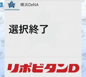 【ドラフト感想】De集合!!!!!!