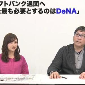 内川聖一ソフトバンク退団へ駒田が明言「内川はDeNAに必要!」
