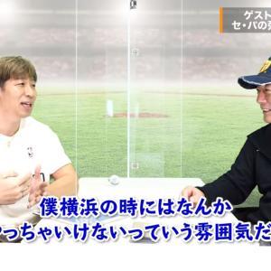 多村仁志さん「横浜時代は練習しちゃいけないと言う風潮があった」